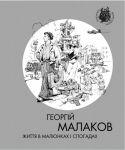 Книга Георгій Малаков:Життя  в малюнках і спогадах