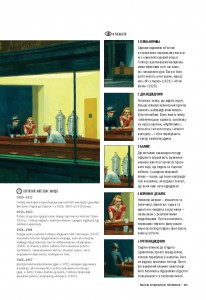 фото страниц Історія мистецтва від найдавніших часів до сьогодення #7