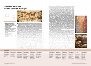 фото страниц Історія мистецтва від найдавніших часів до сьогодення #3
