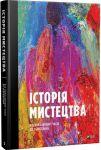 Книга Історія мистецтва від найдавніших часів до сьогодення