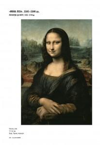 фото страниц Історія мистецтва від найдавніших часів до сьогодення #5