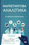 Книга Маркетингова аналітика. Як підкріпити інтуїцію даними