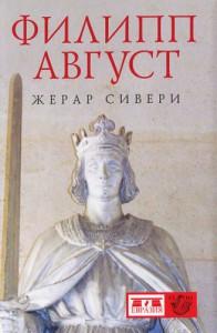 Книга Филипп-Август