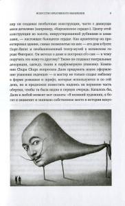 фото страниц Искусство креативного мышления #9