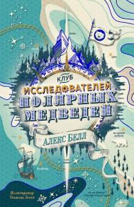 Книга Клуб исследователей полярных медведей