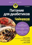Книга Питание для диабетиков для чайников