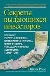 Книга Секреты выдающихся инвесторов: советы от Баффета, Грэхема, Фишера, Прайса и Темплтона, как разбогатеть на финансовом рынке