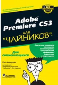 Книга Adobe Premiere CS4 для чайников