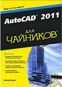 Книга AutoCAD 2011 для чайников