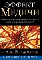 Книга Эффект Медичи: возникновение инноваций на стыке идей, концепций и культур