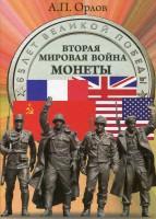 Книга Вторая мировая война. Монеты