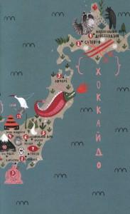 фото страниц Банзай. Японія для допитливих #4