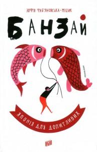 Книга Банзай. Японія для допитливих