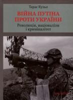Книга Війна Путіна проти України