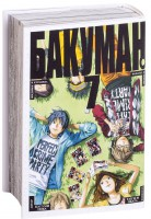 Книга Бакуман. Книга 7