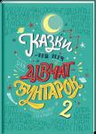фото страниц Казки на ніч для дівчат-бунтарок (суперкомплект з 2 книг) #3