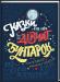 фото страниц Казки на ніч для дівчат-бунтарок (суперкомплект з 2 книг) #2
