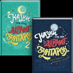 Книга Казки на ніч для дівчат-бунтарок (суперкомплект з 2 книг)