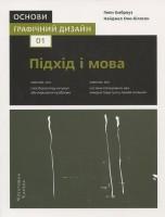 Книга Основи. Графічний дизайн 01. Підхід і мова