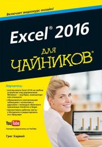 Книга Excel 2016 для чайников (+видеокурс)