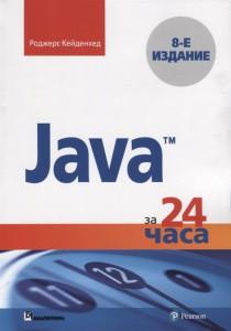 Книга Java за 24 часа