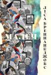 Книга Малеча