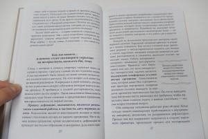 фото страниц Медицинские сенсации (суперкомплект из 5 книг) #12