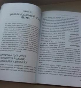 фото страниц Медицинские сенсации (суперкомплект из 5 книг) #9