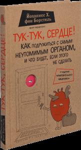 фото страниц Медицинские сенсации (суперкомплект из 5 книг) #6