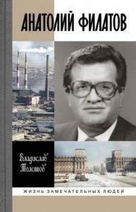 Книга Анатолий Филатов