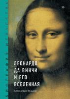 Книга Биография искусства. Леонардо да Винчи и его вселенная