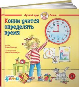 фото страниц Конни учится определять время #2