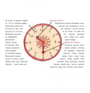 фото страниц Конни учится определять время #5