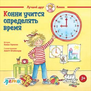 Книга Конни учится определять время