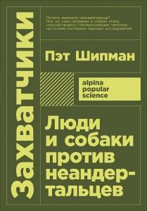 Книга Захватчики. Люди и собаки против неандертальцев