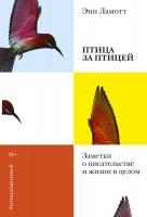Книга Птица за птицей. Заметки о писательстве и жизни в целом
