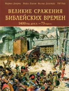 Книга Великие сражения библейских времен 1400 год до н.э. - 73 год н.э.