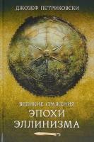 Книга Великие сражения эпохи эллинизма