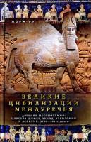 Книга Великие цивилизации Междуречья. Древняя Месопотамия. Царства Шумер, Аккад, Вавилония и Ассирия. 2700-100 гг. до н. э.