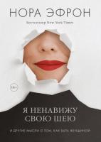 Книга Я ненавижу свою шею и другие мысли о том, как быть женщиной