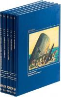 Книга Энциклопедия в 5-ти томах. Великий час океанов