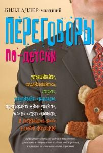 Книга Переговоры по-детски