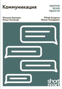 Книга Коммуникация. Кратко, ясно, просто