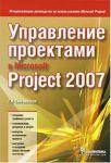 Книга Управление проектами в Microsoft Project 2007
