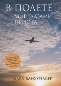 Книга В полете. Мир глазами пилота