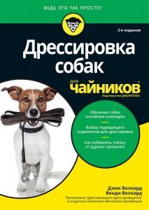 Книга Дрессировка собак для чайников