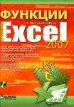 Книга Функции в Microsoft Office Excel 2007