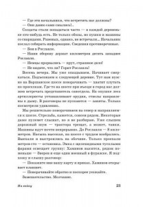 фото страниц ППГ-2266 или Записки полевого хирурга #11