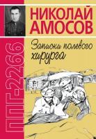 Книга ППГ-2266 или Записки полевого хирурга