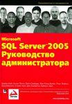 Книга Microsoft SQL Server 2005. Руководство администратора